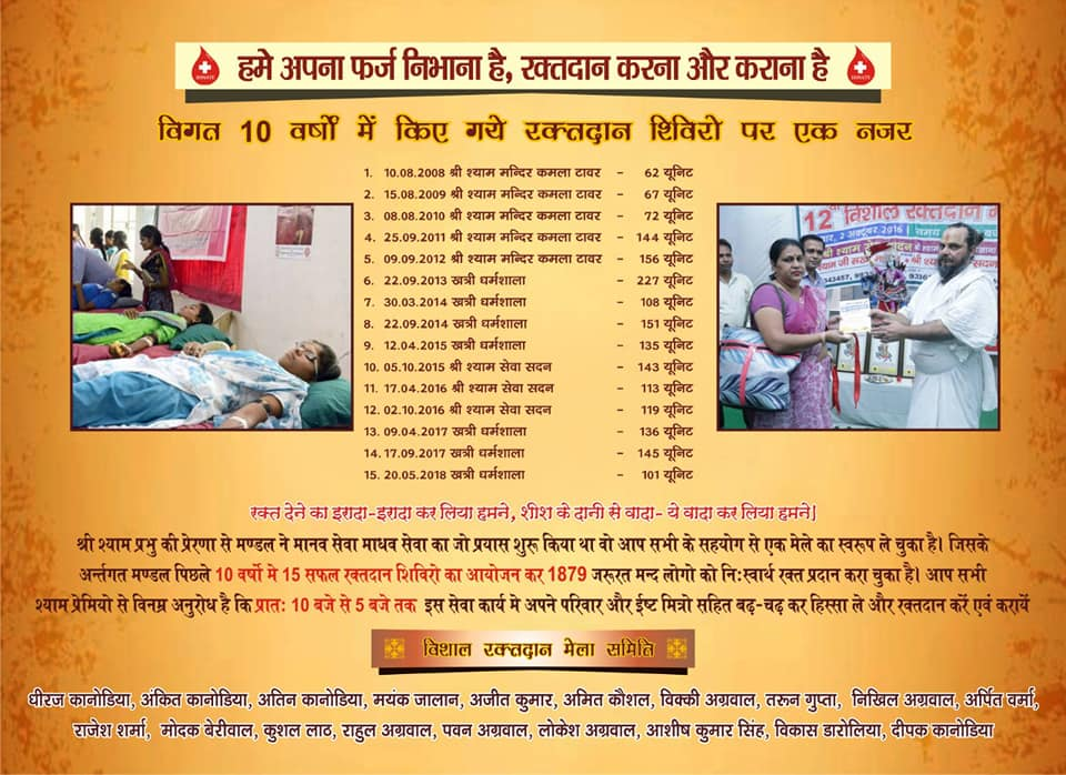 shri shyam mahotsav, blood donation camp
